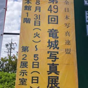 岡崎市美術館「竜城写真展」