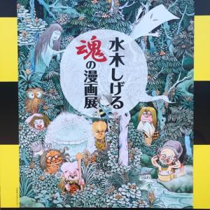 水木しげる魂の漫画展