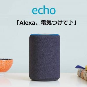 Alexa、電気つけて♪