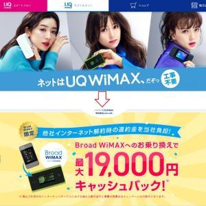 UQ → Broad WiMax 事情
