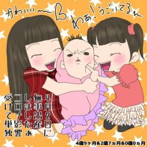 家族が増え三姉妹になりましたぁ(*´∀`*)