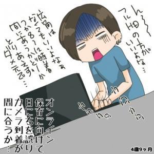 【4歳】幼稚園のオンライン授業がありました~