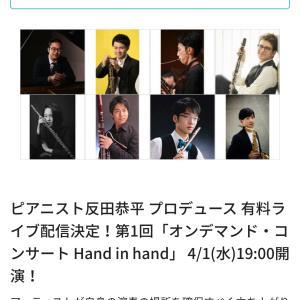 今夜は反田恭平 オンデマンドコンサート 是非☆(*ゝω・*)
