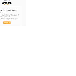近況とアマゾン詐欺メール