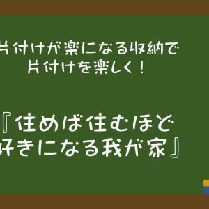収納セミナー「住めば住むほど好きになる我が家」 @東大阪市