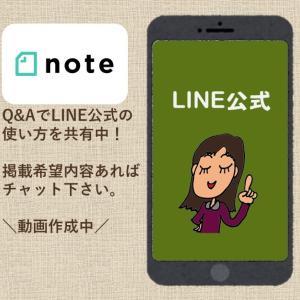 ■「登録してね!」LINE公式アカントの使い方を配信しています