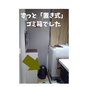 ■洗面室のゴミ箱を浮かせて簡単掃除