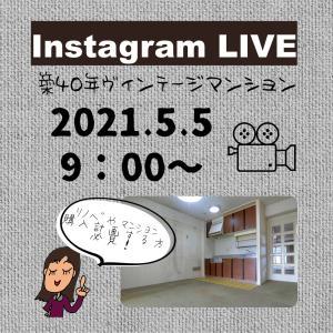 ■【5月5日】リノベ前の全貌をLIVE配信します!