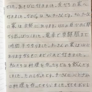 カインさんからの手紙