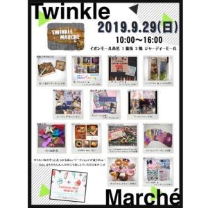 【第5回Twinklemarché】