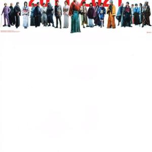 映画『るろうに剣心 最終章 The Beginning』 Road To Kenshin スペシャルエディション 大ヒット上映中