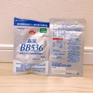 ビフィズス菌BB536とか