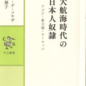 なぜどのようにして、大量の日本人奴隷が世界中に拡散してしまったのか [その2]