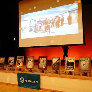 Mt.石井スポーツ presents 「WINTER DROP-IN EVENT」開催!