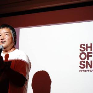 プロカメラマン菅沼浩さん初の写真集 『SHAPE OF SNOW』 出版記念パーティ!
