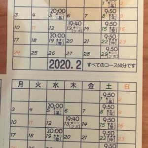 2月のスケジュールです