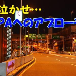 首都高・箱崎PAへのアプローチ