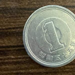 1円玉の旅