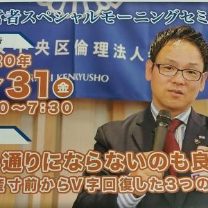 大阪中央区倫理法人会1月31日モーニングセミナー