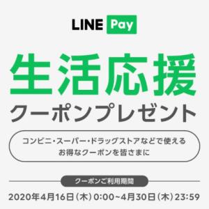 【LINE Pay】生活応援クーポン出ましたよ!コンビニ・スーパー・ドラッグストアで使える!