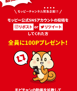 ■moppy(モッピー) 超カンタン!公式SNS拡散で全員に100ptプレゼント■