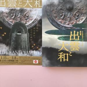 東京国立博物館 平成館 特別展 出雲と大和