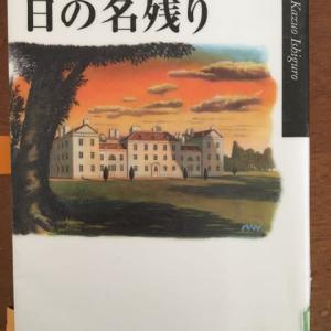 図書館で借りた本、日の名残り、ノーベル賞文学賞受賞 記念講演 カズオ イシグロさん