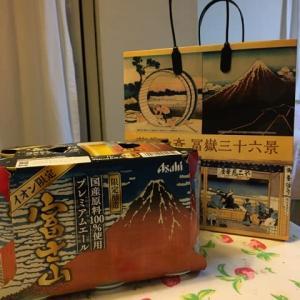 家飲みサイコー! アサヒ 富士山と湖池屋ポテトチップス