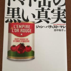 図書館で借りた本 トマト缶の黒い真実 ジャン=バティスト マレ 田中裕子訳