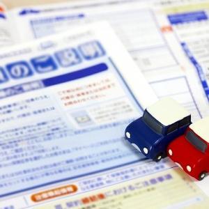 自動車保険見積もり額の大幅減に驚いた~昨年より保険掛け金が大幅に下がっている