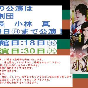 6/1より芝居スタート!!!