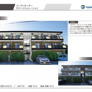 長野市 集合住宅