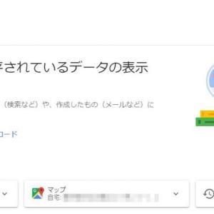 Googleで管理している情報を一括で確認する方法