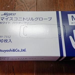 ニトリルグローブを買いました