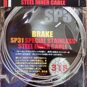 日泉ケーブルのブレーキワイヤーを買ってみました