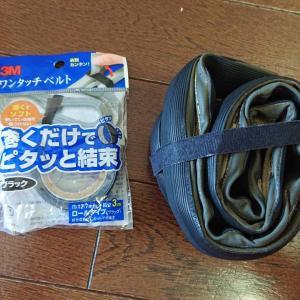 持ち歩き用のチューブラータイヤを真面目に畳んでみました