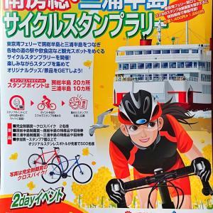 南房総・三浦半島サイクルスタンプラリーのポスターを見かけました