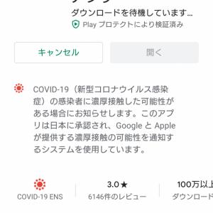 COCOA(新型コロナウイルス感染確認アプリ)をインストールしました