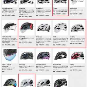 ヘルメット物色中です(寿命?)