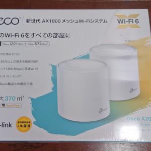 自宅のWi-Fi環境をWi-Fi6化してみました