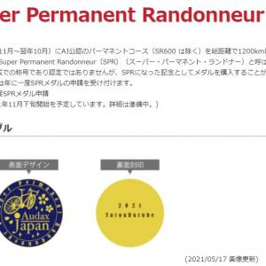 Super Permanent Randonneurについて(訂正・再確認)