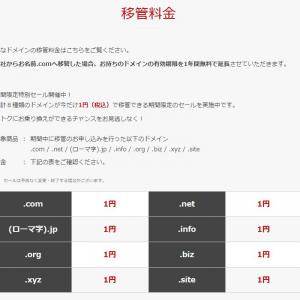 ドメイン移管料金1円につられて失敗した(^_^;
