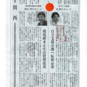 日本経済新聞を購読 まさに大学教本のようです