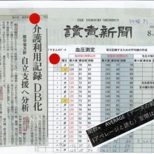 読売新聞2019/8/18 朝刊 報道 記事 御覧ください(介護利用DB化)