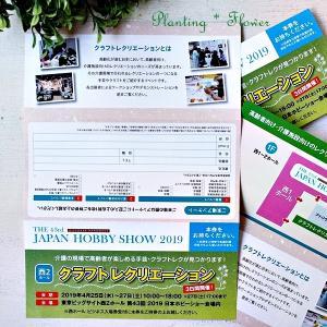 【日本ホビーショー・ビジネス入場券 プレゼントのお知らせ。】