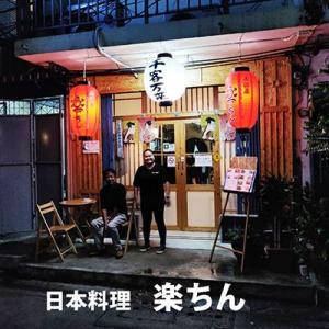 日本料理 楽ちん ★バンコク ★プラカノン
