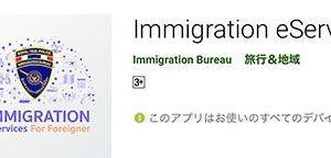 90日レポート★オンライン&アプリから申請OK★タイ