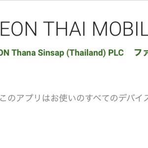 AEONアプリで支払う方法★タイ