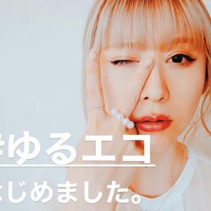 サスティナブルを日本のスタンダードにしたい♡