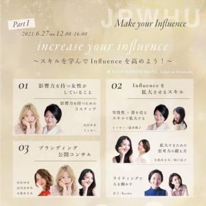 風の時代を生き抜くために♡Make your influence